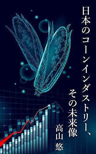 日本のコーンインダストリー その未来像