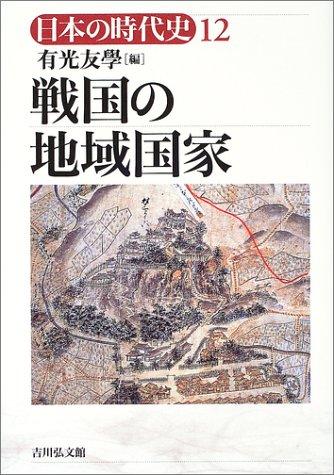日本の時代史 (12)   戦国の地域国家の詳細を見る