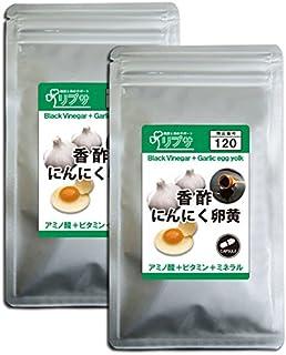 香酢にんにく卵黄 約3か月分×2袋 C-120-2