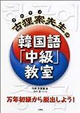 古狸案先生の韓国語「中級」教室
