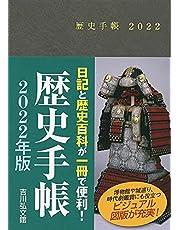 歴史手帳2022年版