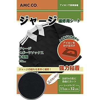 ジャージ補修シート ブラック(黒) 11cm×32cm 車のシート・レーパンの補修にも ストレッチ素材 アイロン接着 日本製 水洗い・クリーニングOK