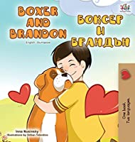 Boxer and Brandon (English Bulgarian Bilingual Book) (English Bulgarian Bilingual Collection)