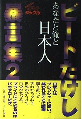 ビートたけし暴言集〈2〉―あなたと俺と日本人