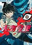 天空侵犯arrive(7) (マガジンポケットコミックス)