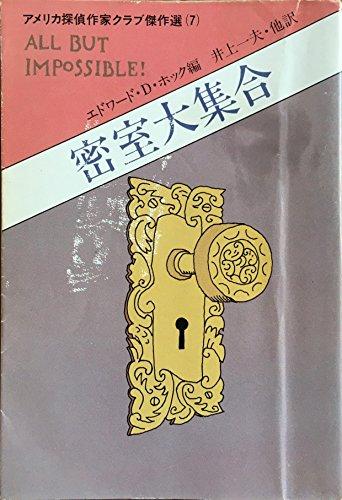 密室大集合 (ハヤカワ・ミステリ文庫 80-9)
