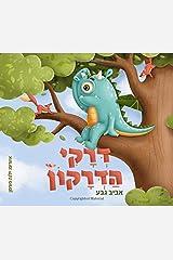 דרקי הדרקון (Hebrew Edition) Paperback