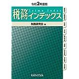 税務インデックス (令和2年度版)