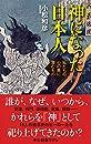 神になった日本人-私たちの心の奥に潜むもの  中公新書ラクレ  687