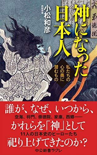 神になった日本人-私たちの心の奥に潜むもの (中公新書ラクレ (687))