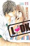 L・DK(11) (別冊フレンドコミックス)