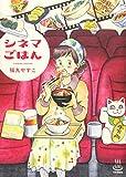 シネマごはん (全1巻) (思い出食堂コミックス)