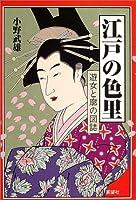 江戸の色里―遊女と廓の図誌