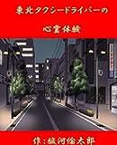 東北タクシードライバーの心霊体験 (クリスマフィリア文庫)