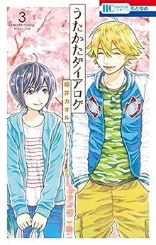 [稲井カオル]のうたかたダイアログ 3 (花とゆめコミックス)