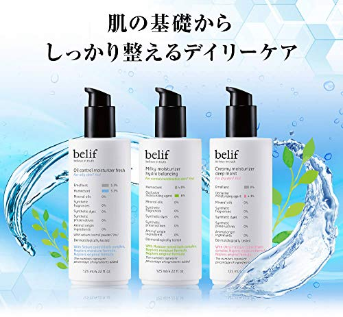 【belif】ビリーフ オイル モイスチャライザー フレッシュ