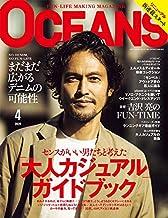 OCEANS 2020年4月号 [雑誌]