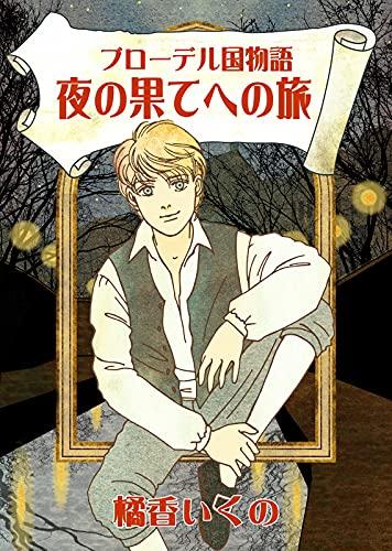 Yoru no hate he no tabi Braudel koku monogatari (Japanese Edition)