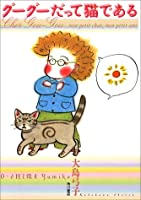 Gg Datte Neko De Aru =Cher Gou Gou ... Mon Petit Chat, Mon Petit Ami 4048532588 Book Cover