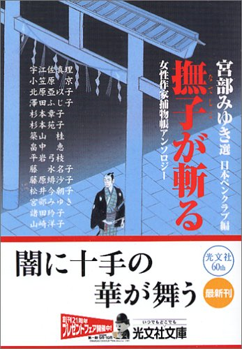 撫子が斬る (光文社文庫)