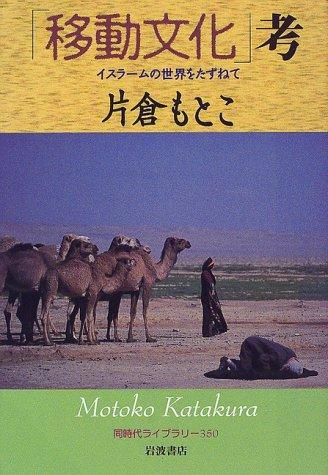 「移動文化」考―イスラームの世界をたずねて (同時代ライブラリー 350)の詳細を見る