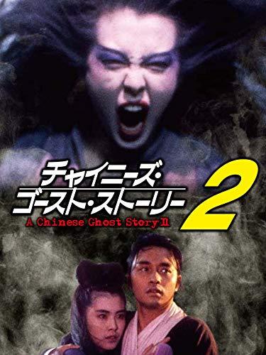 チャイニーズ・ゴースト・ストーリー2(字幕版)