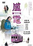 嵐電[DVD]