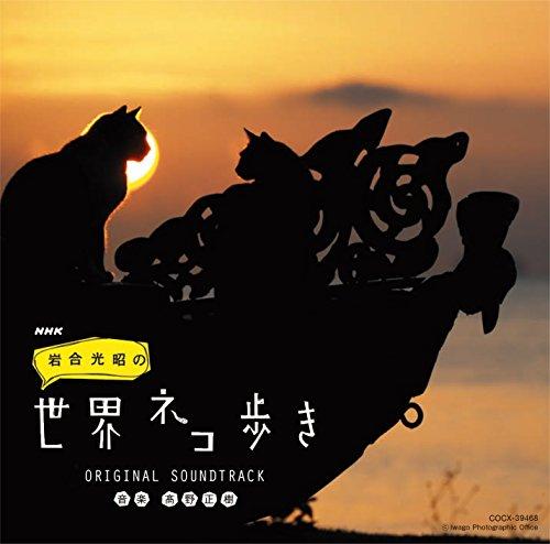NHK 「岩合光昭の世界ネコ歩き」 ORIGINAL SOUNDTRACK