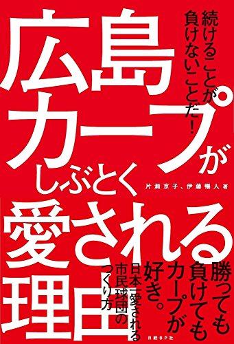 広島カープがしぶとく愛される理由 - 片瀬 京子, 伊藤 暢人, 日経トップリーダー