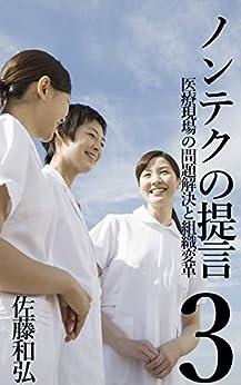 [佐藤和弘]のノンテクの提言3(ミニ提言版): 医療現場の問題解決と組織変革