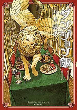 『ダンジョン飯 11巻(ハルタコミックス) コミック』