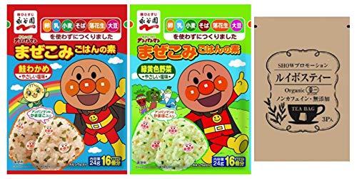 [セット品] 永谷園 それいけ! アンパンマン まぜこみごはんの素 (24g) 2種 × 各1袋( 緑黄色野菜 1袋 + 鮭わかめ 1袋) + SHOWルイボスティ1袋