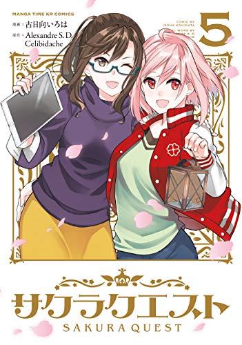 サクラクエスト 5巻 (まんがタイムKRコミックス)
