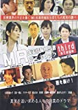 MR 医薬情報担当者3 ジェネリック[DVD]