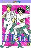 ロコモーション(3) (Kissコミックス)
