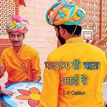 Fagan Ri Rut Aai Re (feat. Dharmendra Singh, Aruna Shrimali & Madhuri Rathi)