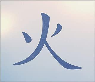 Kanji Fire Stencil - The Artful Stencil