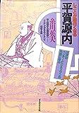 しごとが面白くなる平賀源内―江戸のベンチャービジネスマンの失敗に学ぶ