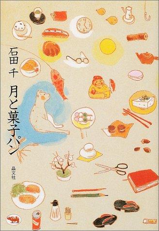 月と菓子パン