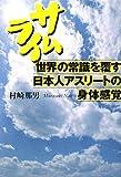 サムライ―世界の常識を覆す日本人アスリートの身体感覚