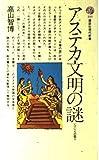 アステカ文明の謎―いけにえの祭り (講談社現代新書 533)