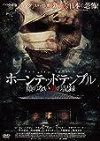 ホーンテッドテンプル~顔のない男の記録[DVD]