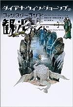 Fantasyland tourism guide by Diana Wynne Jones (2003) ISBN: 4887216378 [Japanese Import]