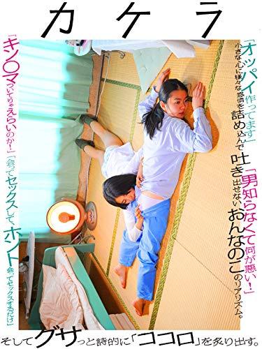 カケラ - 満島ひかり, 中村映里子, 安藤モモ子