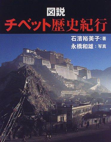 図説 チベット歴史紀行 (ふくろうの本)