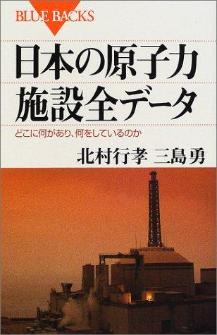 日本の原子力施設全データ―どこに何があり、何をしているのか (ブルーバックス)の詳細を見る