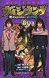ヴィジランテ 8 ―僕のヒーローアカデミアILLEGALS― (ジャンプコミックス)