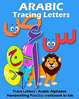 Arabic Tracing lettres - Trace Letters : Arabic Alphabet Handwriting Practice workbook for kids: 8x10 - 130 Pages Preschoo...