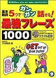 基本動詞5つでガンガン話せる!最強フレーズ1000―英会話はhave、give、get、make、takeでじゅうぶん!