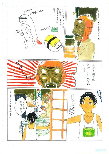 Oaiso (Japanese Edition)